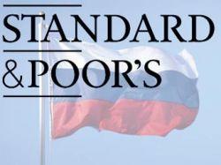 Standard & Poor\'s повысило прогноз по российским рейтингам