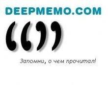 В СНГ стартует Deepmemo.com - веб 2.0 сервис для хранения цитат