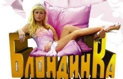Первый в мире памятник блондинке появится в Калининграде