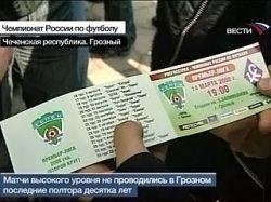 Билетами на матч в Грозном заинтересовались коллекционеры
