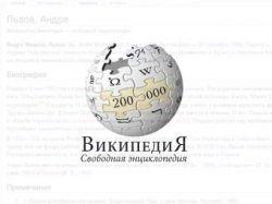 """Количество статей русской \""""Википедии\"""" перевалило за 250 тысяч"""