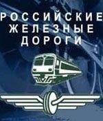 РЖД вводят «олимпийский налог» на грузоперевозки