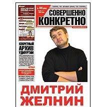 """Арестован главный редактор \""""Совершенно конкретно\"""" Дмитрий Желнин"""