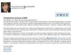 Владелец Mirax решил защищать диссертацию в ЖЖ