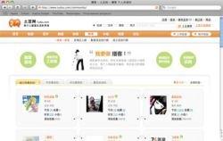 В КНР приостановлена работа более 25 видеосайтов