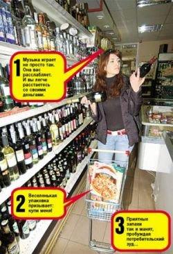Как покупателей зомбируют в магазинах