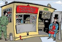 Почему в России нет финансовых супермаркетов