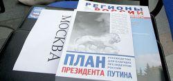 "\""План Путина\"" спас страну от революции"