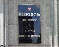 МЭРТ РФ повысил прогноз по инфляции на 2008г.