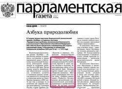 """Виталий Третьяков отказался возглавить \""""Парламентскую газету\"""". За его назначение выступал Миронов, но против оказался Грызлов"""