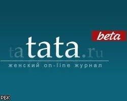РБК запускает женский портал Tata.ru