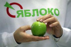 """Яблоко\"""" запретило своим членам участвовать в объединении с Каспаровым"""