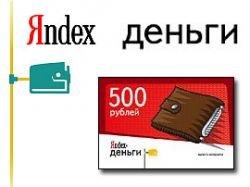 Яндекс.Деньги получили поддержку банковских пластиковых карт