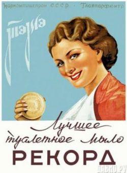 Реклама женских товаров в СССР (фото)