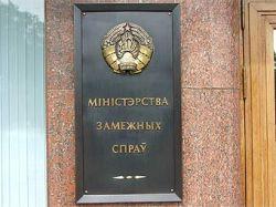 Белоруссия потребовала новых сокращений в посольстве США