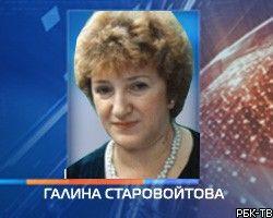 Следствие по делу об убийстве Галины Старовойтовой закрыто