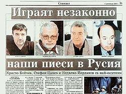 Российские театры оказались втянуты в крупный скандал в Болгарии