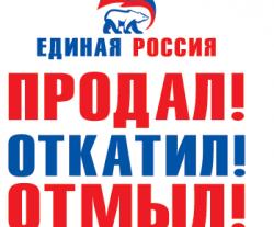 """Места на \""""историческом\"""" съезде \""""Единой России\"""" продаются - от $10 до $100 тысяч"""
