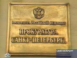 Прокуратура подтвердила проведение обысков в петербургском УБЭП