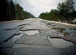 Когда у нас появятся нормальные дороги?