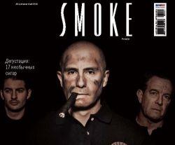 Журнал для любителей сигар появится и в России