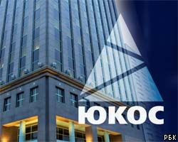 Обанкротившийся ЮКОС переплатил в бюджет 90 млрд рублей
