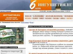 Прокуратура Ингушетии усмотрела в деятельности оппозиционного сайта Ингушетия.Ру излишнюю рекламу