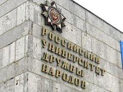 В Москве горит Российский Университет Дружбы народов имени Патриса Лумумбы