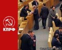 Закон о референдуме заставил коммунистов уйти из Думы