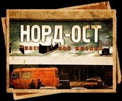 """В Дагестане запретили спектакль о захвате зрителей \""""Норд-Оста\"""""""