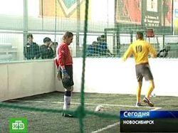 Новосибирские бомжи лучше других в стране играют в футбол