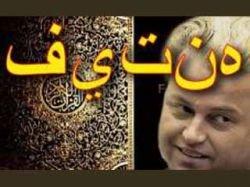 Нидерландский суд: Коран не обладает неприкосновенностью