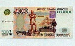Банк России назвал самые опасные купюры