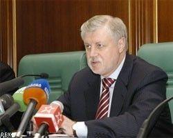 Сергей Миронов: Президентский срок может быть увеличен до 7 лет