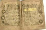 Лист Корана продали за 5 миллионов