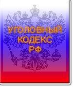 Владимир Путин подписал закон о внесении изменений в Уголовный кодекс