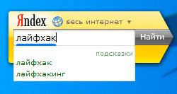 Яндекс выпустил новую версию поискового виджета
