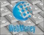 Как мошенники наживаются в системе Web Money?