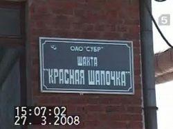 """Руководство шахты \""""Красная шапочка\"""" обмануло бастующих горняков"""