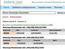 Коллекционеры личных данных пустили рунетчиков к своим базам