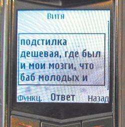 СМС-война за Диму Билана