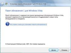 Вышла русская версия SP1 для Vista