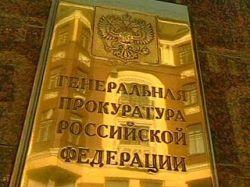 Генпрокуратура против создания новых структур для противодействия коррупции