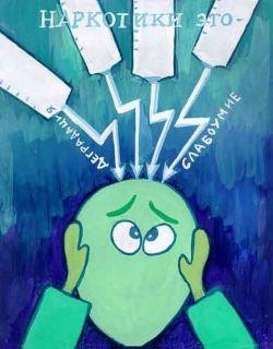 Детские рисунки против наркотиков (фото)