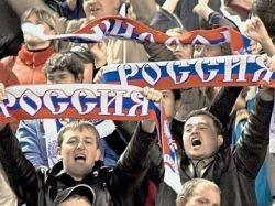 Зарегистрировано Всероссийское объединение болельщиков