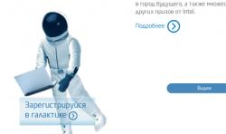 Intel создала в Рунете социальную сеть