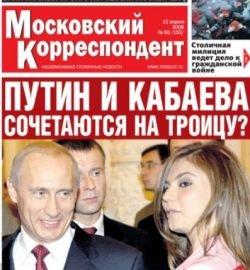 Браком Владимира Путина и Алины Кабаевой заинтересовались российские спецслужбы