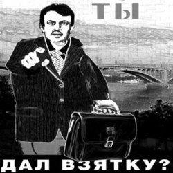 Быть или не быть России без коррупции?