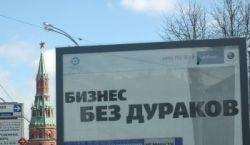 Кремль зачистят от рекламы - это приведет к росту цен и переделу рынка