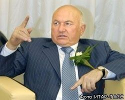 Юрий Лужков: в столичных пробках виноваты власти Подмосковья